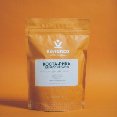 Calipso Coffee Roastery