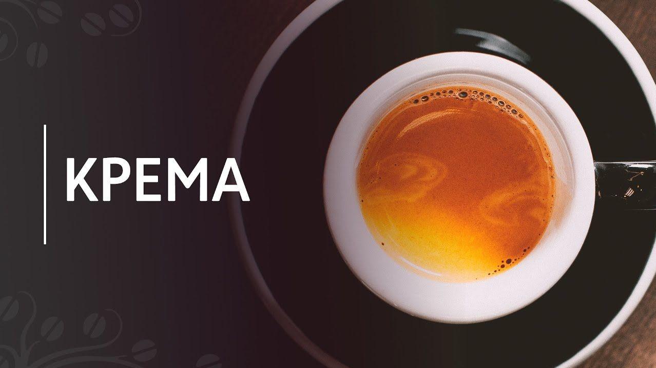 крема эспрессо